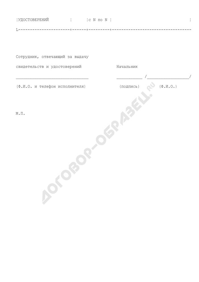 Отчет о расходовании бланков свидетельств о регистрации ходатайства о признании лица вынужденным переселенцем и удостоверений вынужденного переселенца. Страница 3
