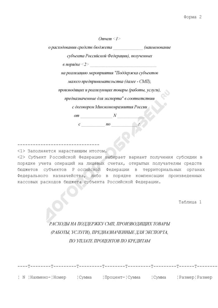 """Отчет о расходовании средств бюджета субъектом Российской Федерации, полученных на реализацию мероприятия """"Поддержка субъектов малого предпринимательства, производящих и реализующих товары (работы, услуги), предназначенные для экспорта"""" в соответствии с договором Минэкономразвития России. Форма N 2. Страница 1"""
