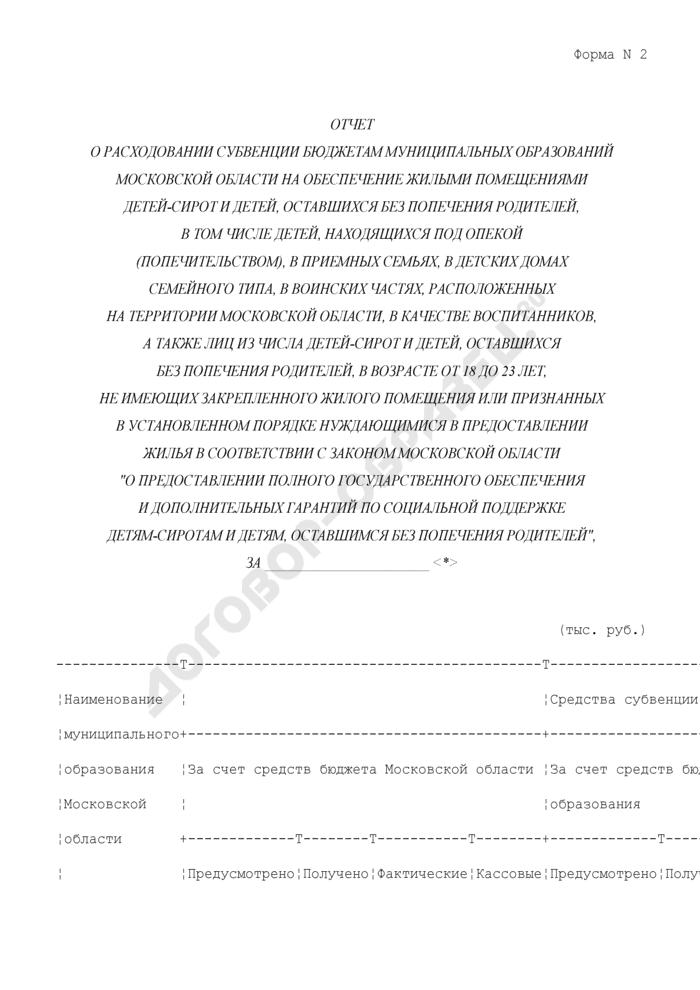 Отчет о расходовании субвенции бюджетам муниципальных образований московской области на обеспечение жилыми помещениями детей-сирот и детей, оставшихся без попечения родителей, а также лиц из числа детей-сирот и детей, оставшихся без попечения родителей, в возрасте от 18 до 23 лет, не имеющих закрепленного жилого помещения или признанных в установленном порядке нуждающимися в предоставлении жилья. Форма N 2. Страница 1