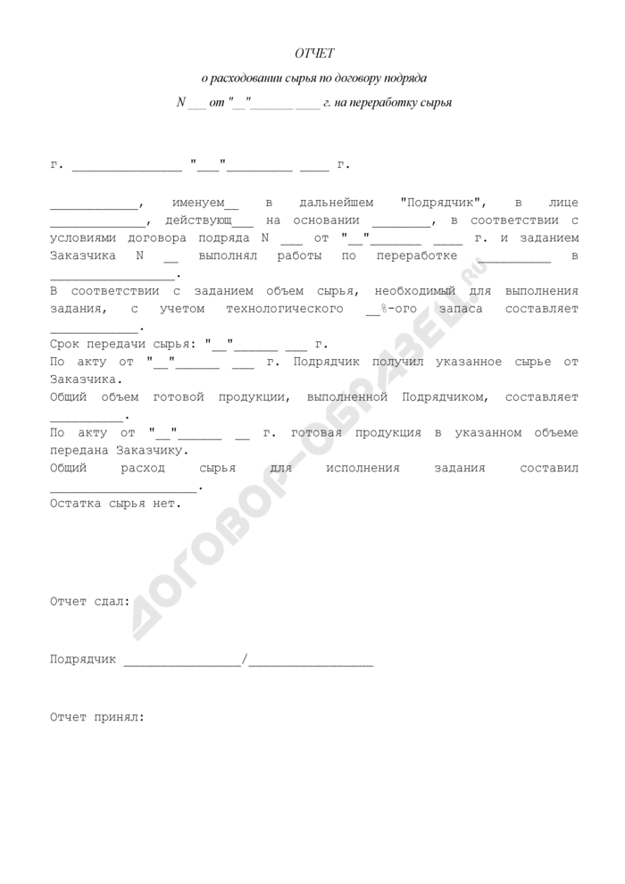 Отчет о расходовании сырья (приложение к договору подряда на переработку сырья). Страница 1
