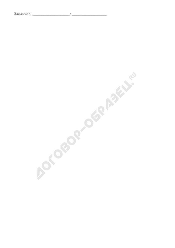 Отчет о расходовании сырья (приложение к договору подряда на переработку сырья). Страница 2