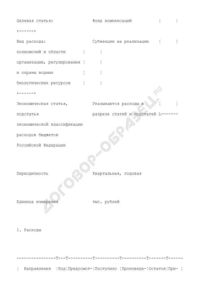 Отчет о расходовании субвенций субъектом Российской Федерации на реализацию полномочий в области организации, регулирования и охраны водных биологических ресурсов. Страница 2