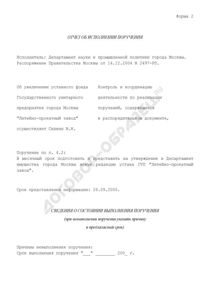 Образцы контрольных форм. Отчет об исполнении поручения. Форма N 2. Страница 1