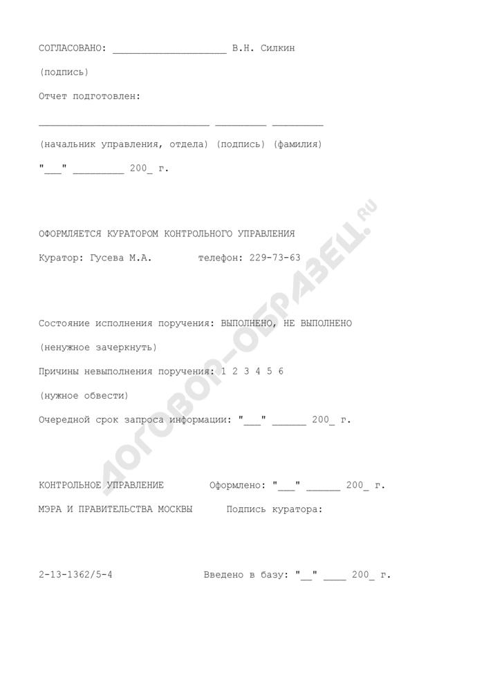 Образцы контрольных форм. Отчет об исполнении поручения. Форма N 2. Страница 2