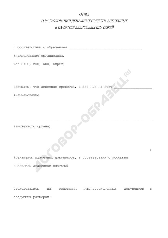 Отчет о расходовании денежных средств, внесенных в качестве авансовых платежей. Страница 1