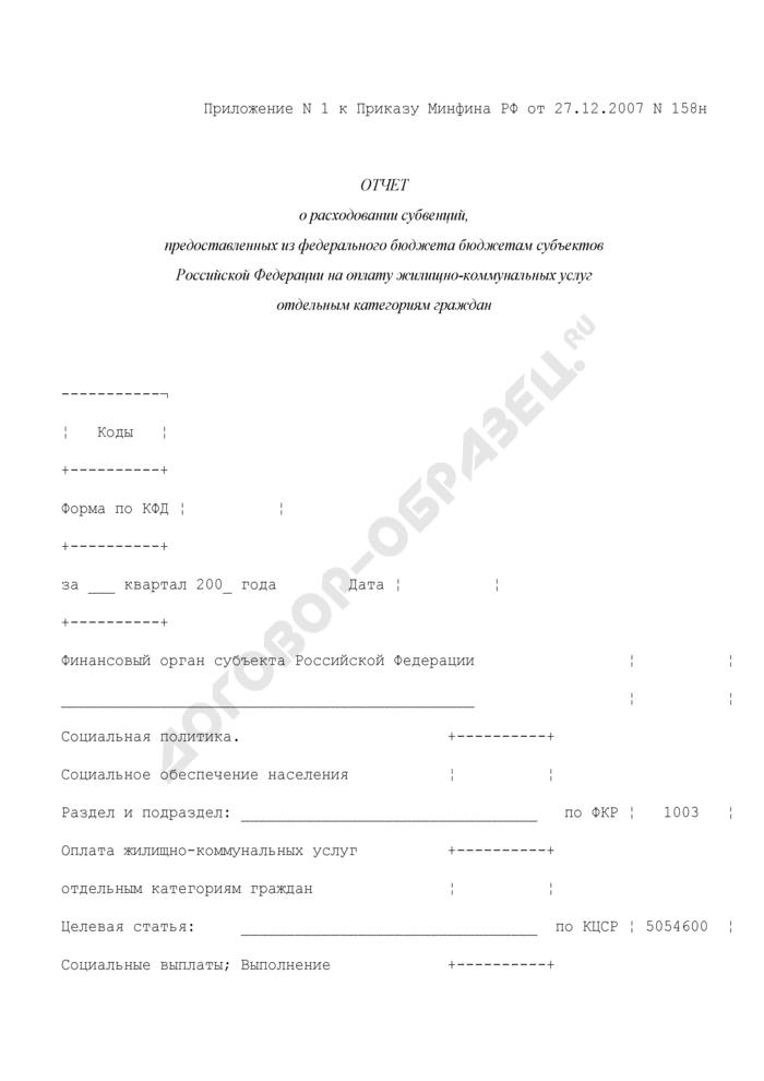 Отчет о расходовании субвенций, предоставленных из федерального бюджета бюджетам субъектов Российской Федерации на оплату жилищно-коммунальных услуг отдельным категориям граждан. Страница 1