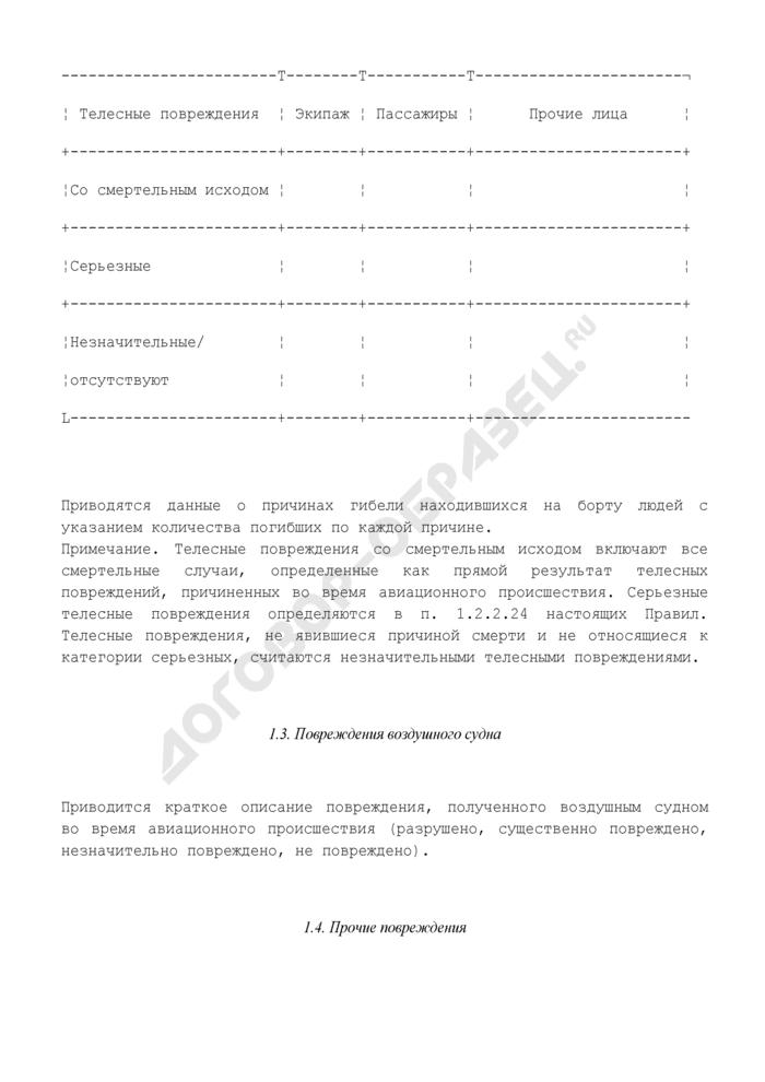 Окончательный отчет по результатам расследования. Страница 3