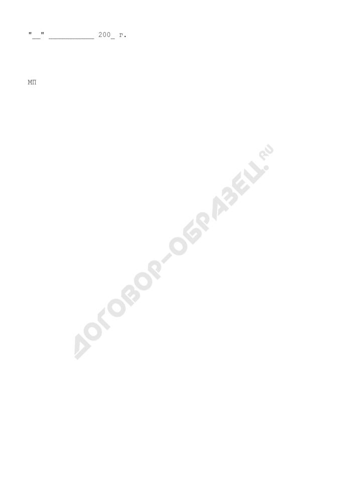 Отчет о расходовании средств федерального бюджета, предоставленных бюджетам субъектов РФ на выплату единовременной денежной компенсации отдельным категориям инвалидов, которые на 1 января 2005 г. состояли на учете в органах социальной защиты населения субъектов РФ для обеспечения транспортными средствами бесплатно или на льготных условиях в соответствии с медицинскими показаниями. Страница 3