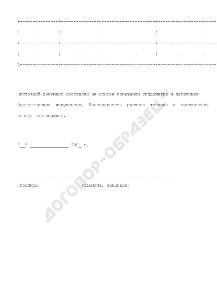 Отчет о расходовании топлива в служебных целях сотрудника МВД России. Страница 2