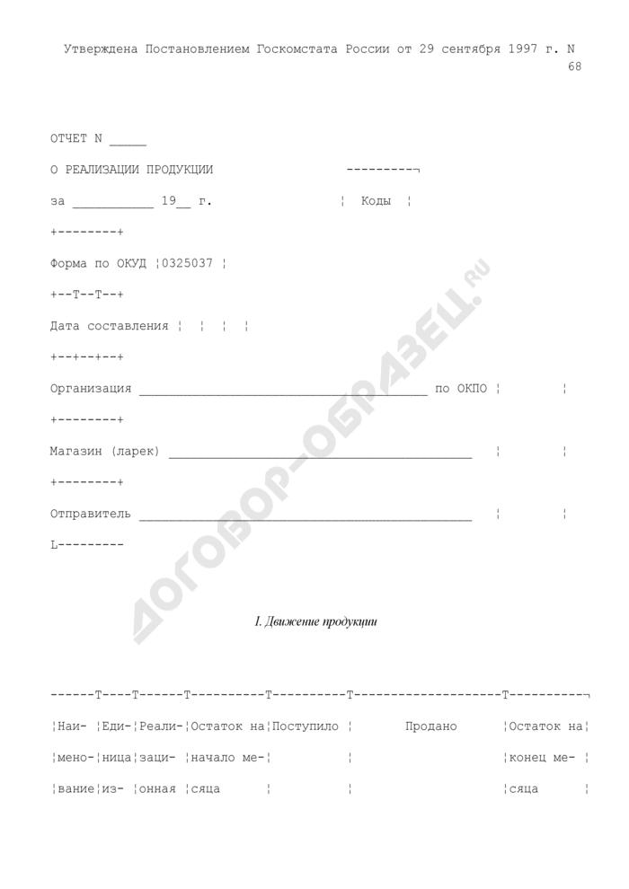Отчет о реализации продукции. Типовая межотраслевая форма N СП-37. Страница 1