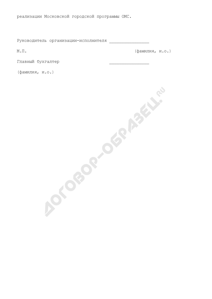 Отчет о реализации продукции, приобретенной по городскому заказу, лечебно-профилактическим учреждениям здравоохранения города Москвы, участвующим в реализации Московской городской программы обязательного медицинского страхования. Страница 2