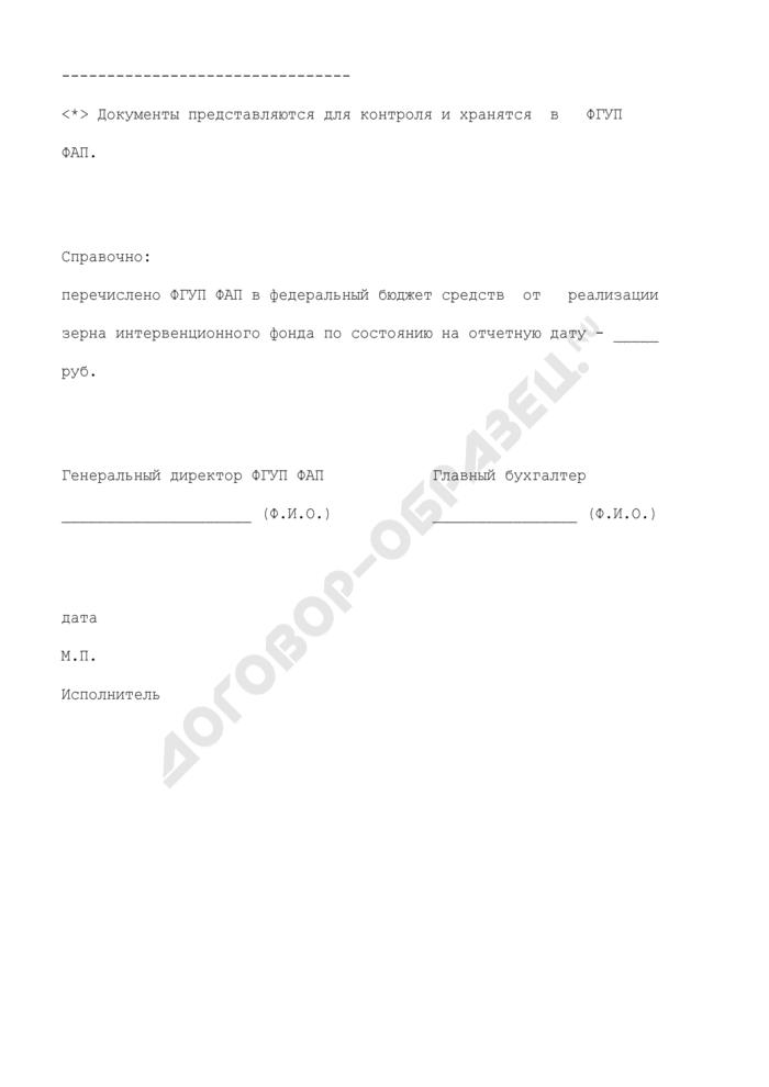 Отчет о реализации зерна государственного интервенционного фонда (приложение к справке-расчету о подчиняющихся ФГУП ФАП субвенциях для проведения государственных товарных интервенций на рынке зерна). Страница 2