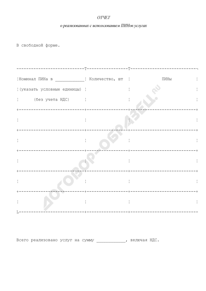 Отчет о реализованных с использованием ПИНов услугах (приложение к агентскому договору на распространение услуг международной и междугородной связи). Страница 1