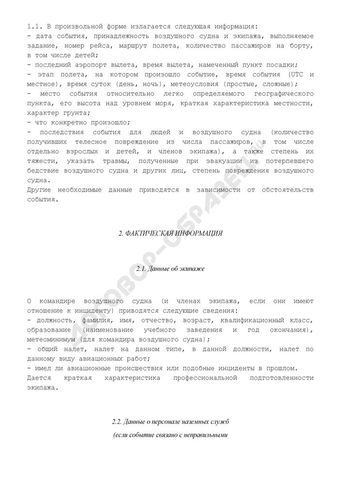Отчет о результатах расследования серьезного авиационного инцидента (авиационного инцидента) с самолетом (вертолетом). Страница 3