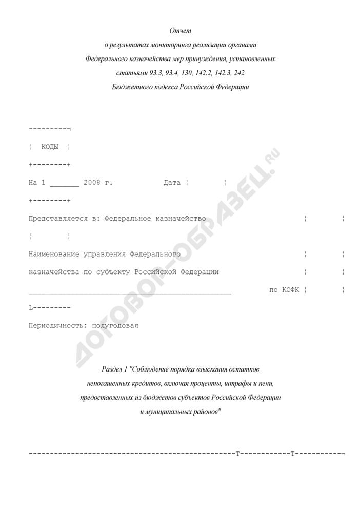 Отчет о результатах мониторинга реализации органами Федерального казначейства мер принуждения. Страница 1