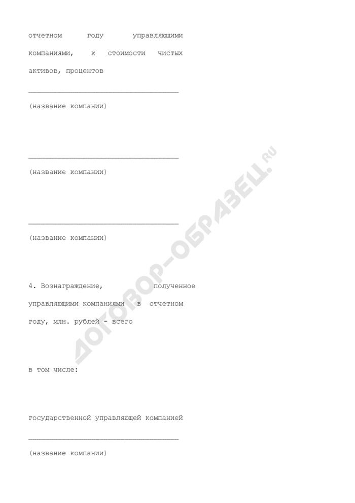 Отчет о результатах инвестирования средств пенсионных накоплений, переданных в доверительное управление управляющим компаниям. Форма N 7. Страница 3