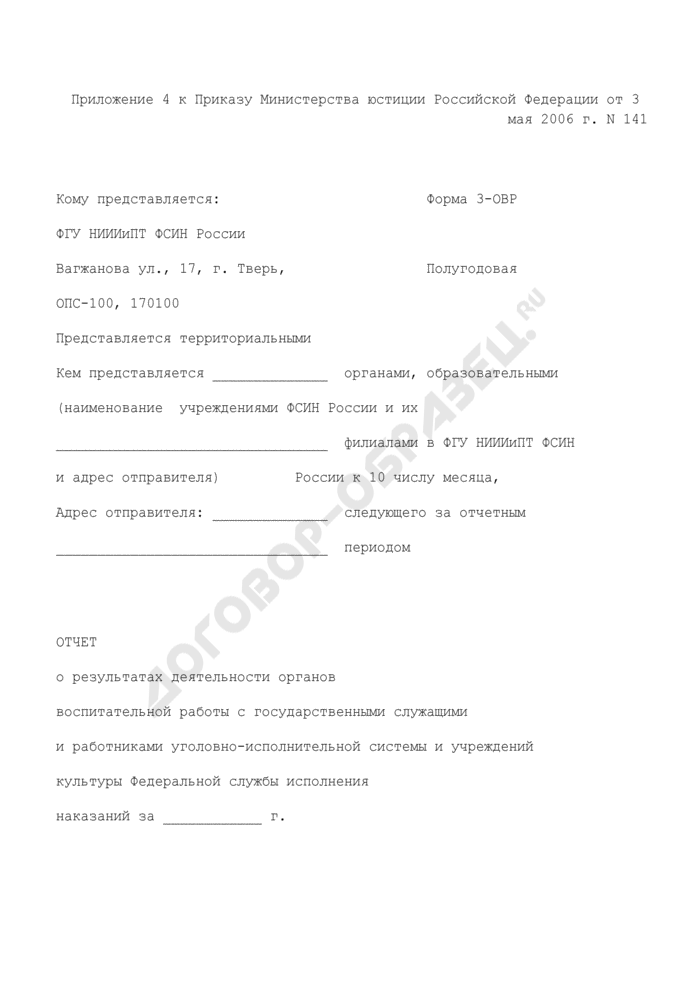Отчет о результатах деятельности органов воспитательной работы с государственными служащими и работниками уголовно-исполнительной системы и учреждений культуры Федеральной службы исполнения. Форма N 3-ОВР. Страница 1