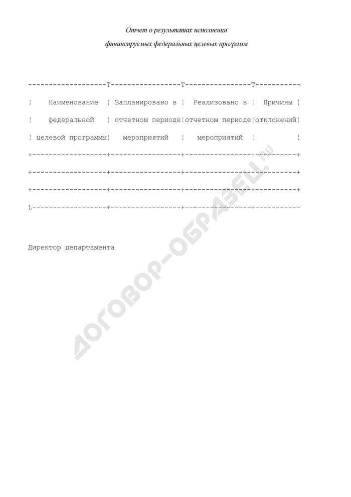 Отчет о результатах исполнения финансируемых федеральных целевых программ. Страница 1