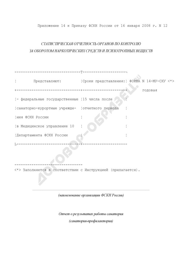 Отчет о результатах работы санатория (санатория-профилактория). Форма N 14-МУ-СКУ. Страница 1