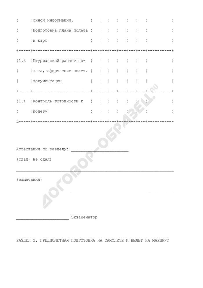 Отчет о результатах летной проверки - XCT.02. Страница 2