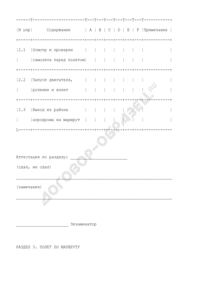 Отчет о результатах летной проверки - XCT.02. Страница 3