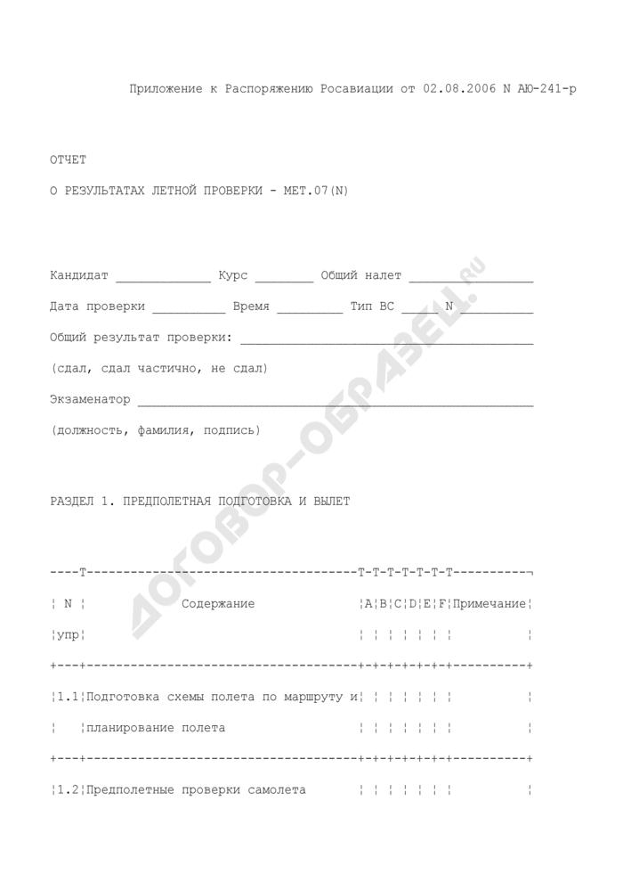 Отчет о результатах летной проверки - MET.07(N). Страница 1
