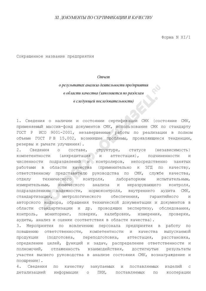 Отчет о результатах анализа деятельности предприятия, находящегося в сфере ведения и координации Роспрома, в области качества. Форма N XI/1. Страница 1