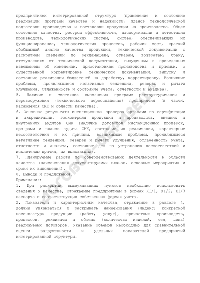 Отчет о результатах анализа деятельности предприятия, находящегося в сфере ведения и координации Роспрома, в области качества. Форма N XI/1. Страница 2