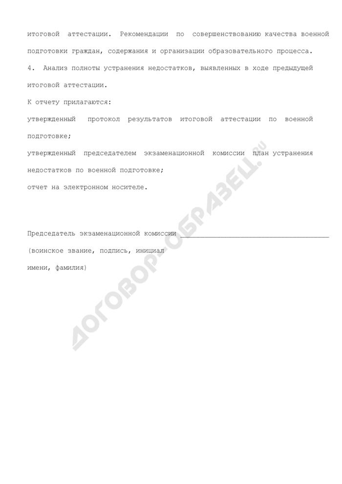 Отчет о результатах проведения итоговой аттестации граждан по военной подготовке в учебном военном центре (на военной кафедре) (образец). Страница 2