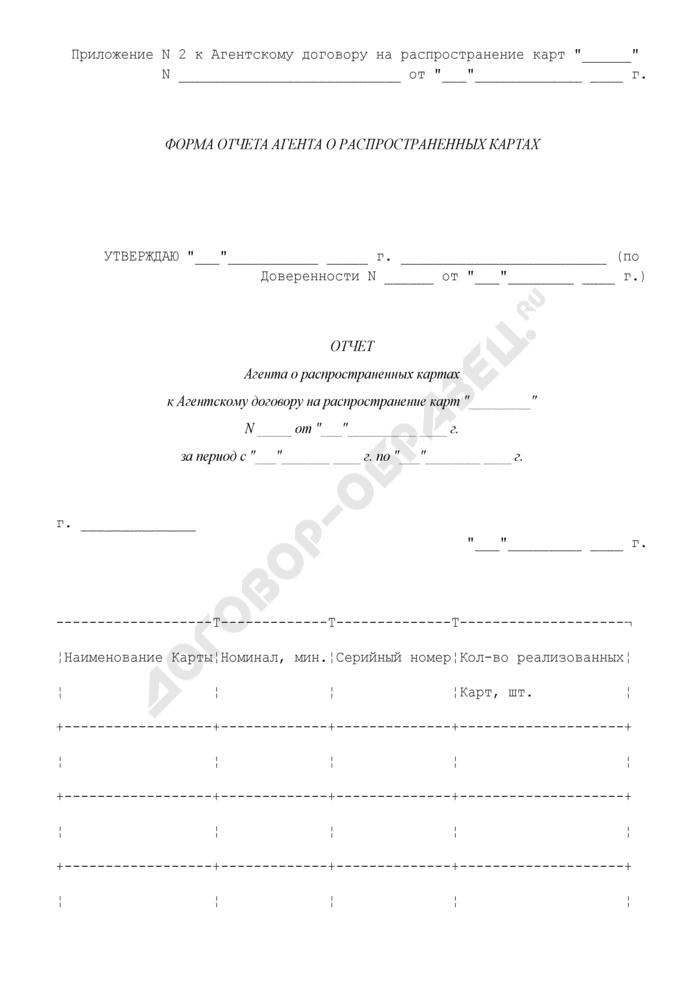 Отчет агента о распространенных картах (приложение к агентскому договору на распространение карт предоплаты услуг связи (Интернет, телефонные и т.п.)). Страница 1