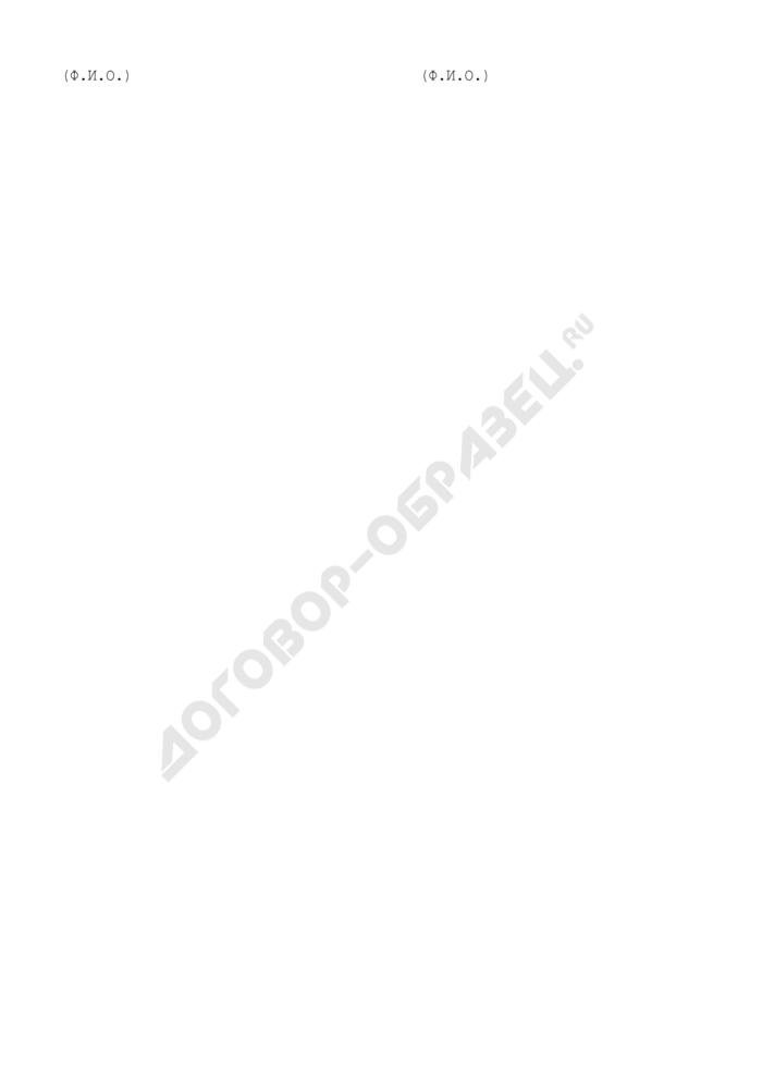 Отчет агента о распространенных картах (приложение к агентскому договору на распространение карт предоплаты услуг связи (Интернет, телефонные и т.п.)). Страница 3