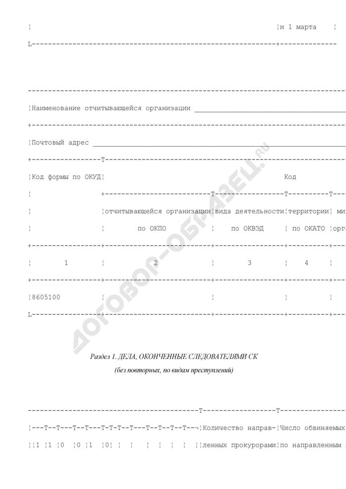 Отчет о следственной работе следственных органов Следственного комитета при прокуратуре Российской Федерации. Форма N 1-Е (СК). Страница 3