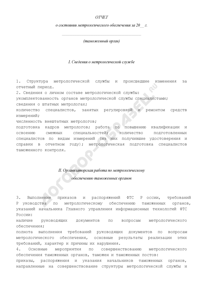 Отчет о состоянии метрологического обеспечения таможенного органа. Страница 1