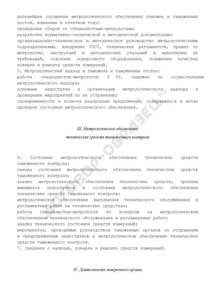Отчет о состоянии метрологического обеспечения таможенного органа. Страница 2