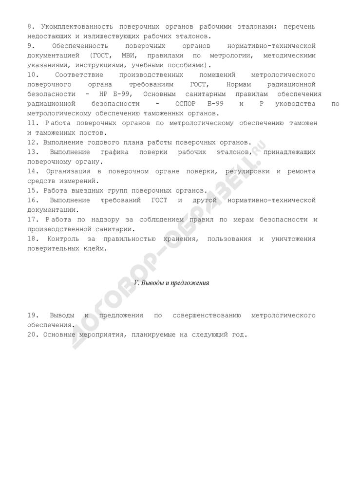 Отчет о состоянии метрологического обеспечения таможенного органа. Страница 3