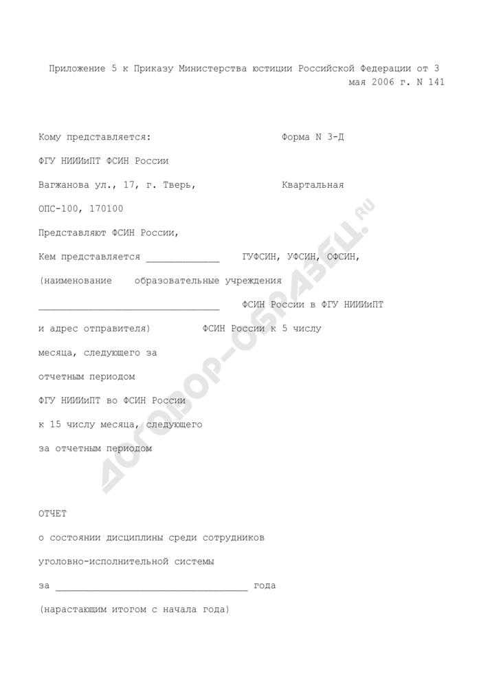 Отчет о состоянии дисциплины среди сотрудников уголовно-исполнительной системы. Форма N 3-Д. Страница 1