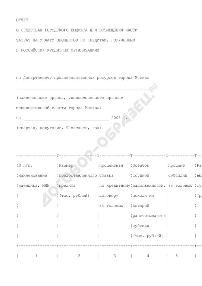 Отчет о средствах городского бюджета для возмещения части затрат на уплату процентов по кредитам, полученным в российских кредитных организациях пищевой и перерабатывающей промышленности города Москвы. Страница 1