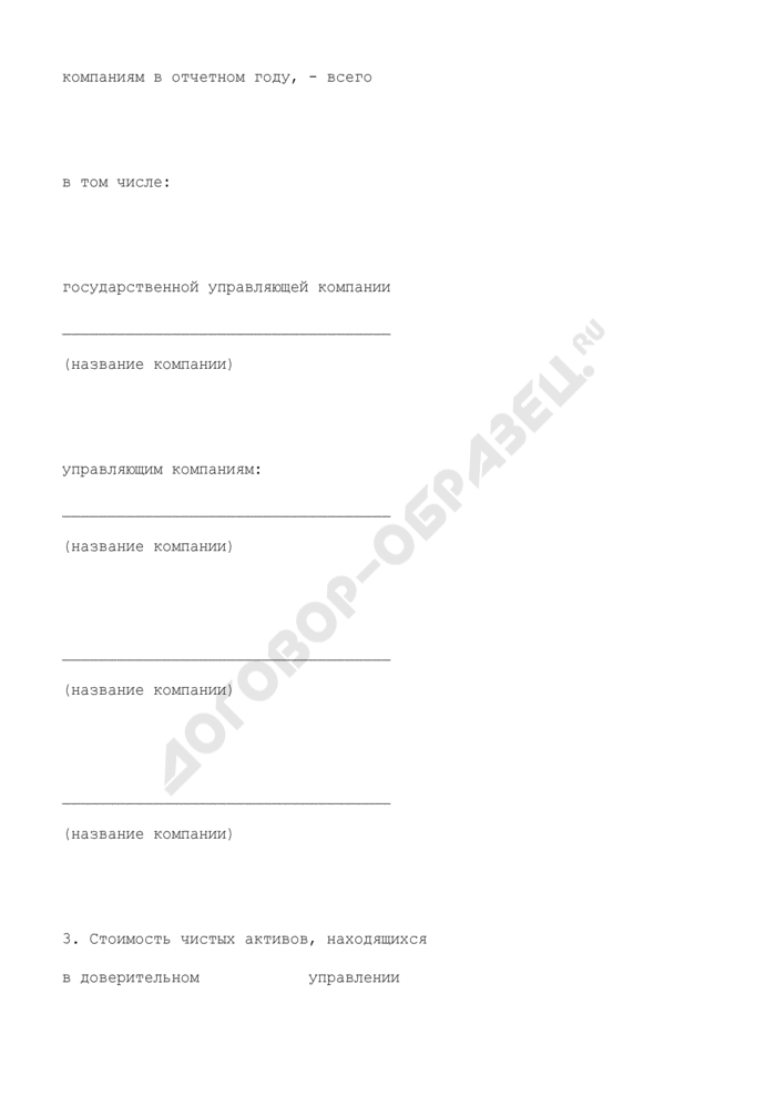 Отчет о средствах, переданных в доверительное управление, и стоимости чистых активов. Форма N 6. Страница 2
