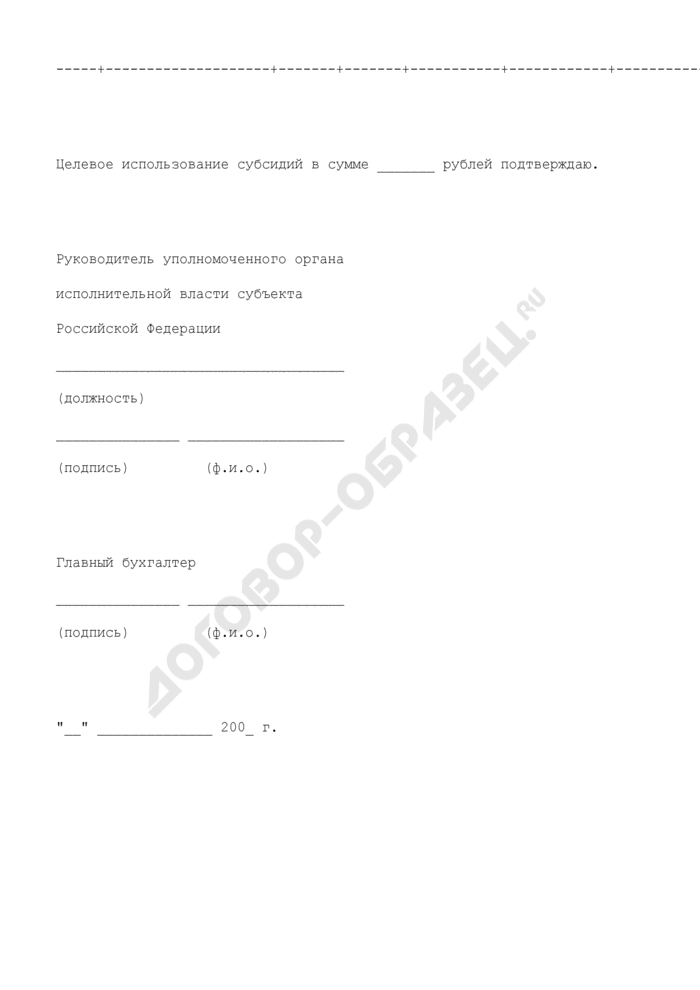 Отчет о средствах, предоставленных для возмещения части затрат на уплату процентов по кредитам, полученным гражданами, ведущими личное подсобное хозяйство, на срок до 5 лет. Страница 3