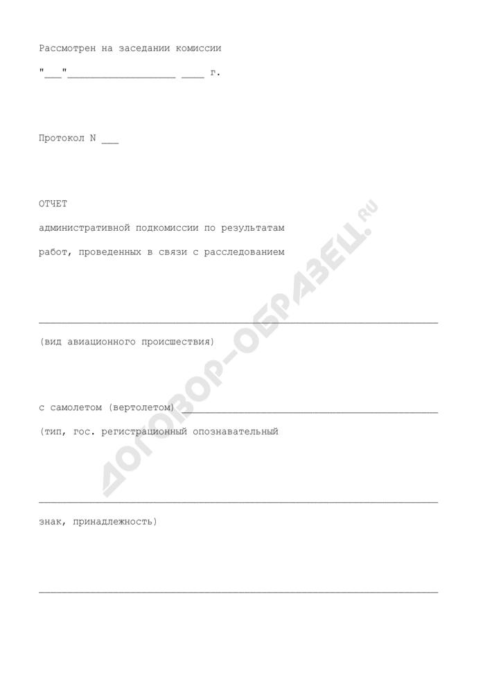 Отчет административной подкомиссии по результатам работ, проведенных в связи с расследованием авиационного происшествия. Страница 1