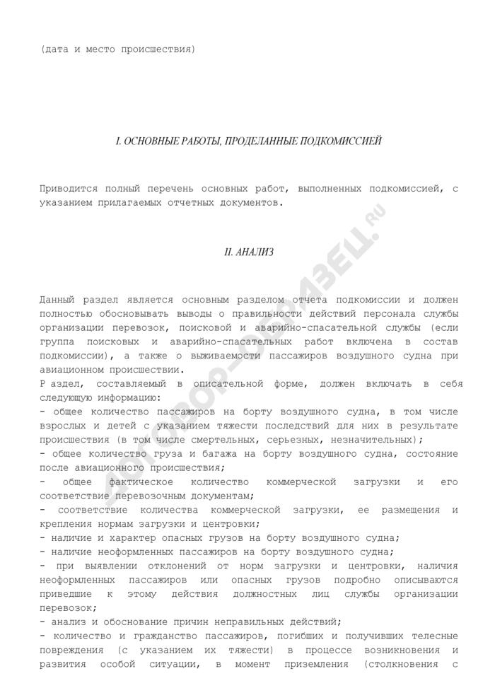 Отчет административной подкомиссии по результатам работ, проведенных в связи с расследованием авиационного происшествия. Страница 2