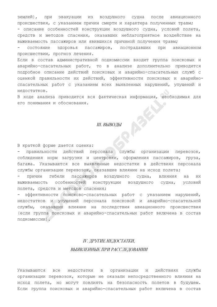 Отчет административной подкомиссии по результатам работ, проведенных в связи с расследованием авиационного происшествия. Страница 3