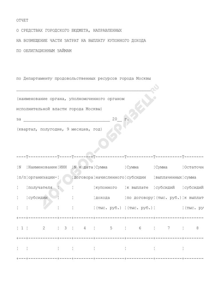 Отчет о средствах городского бюджета, направленных на возмещение части затрат на выплату купонного дохода по облигационным займам по Департаменту продовольственных ресурсов города Москвы. Страница 1