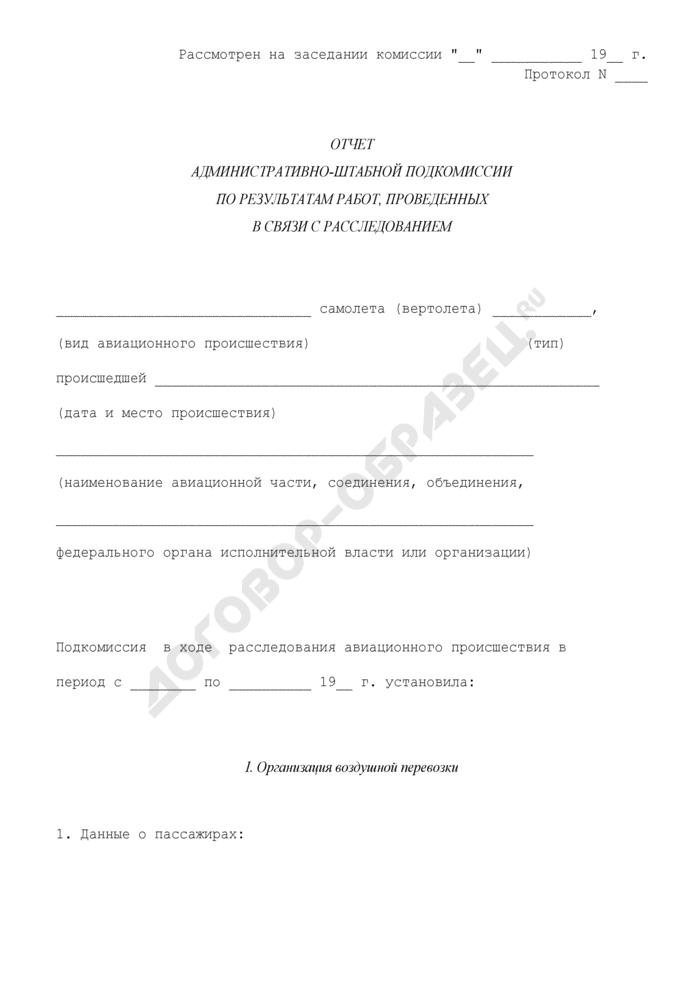 Отчет административно-штабной подкомиссии по результатам работ, проведенных в связи с расследованием авиационного происшествия. Страница 1