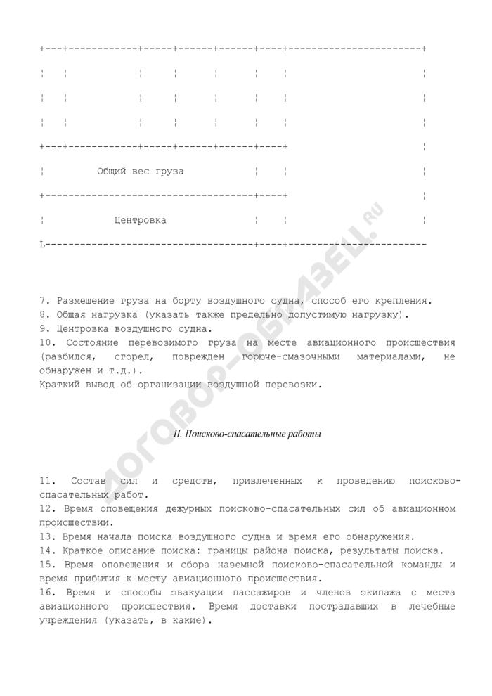 Отчет административно-штабной подкомиссии по результатам работ, проведенных в связи с расследованием авиационного происшествия. Страница 3