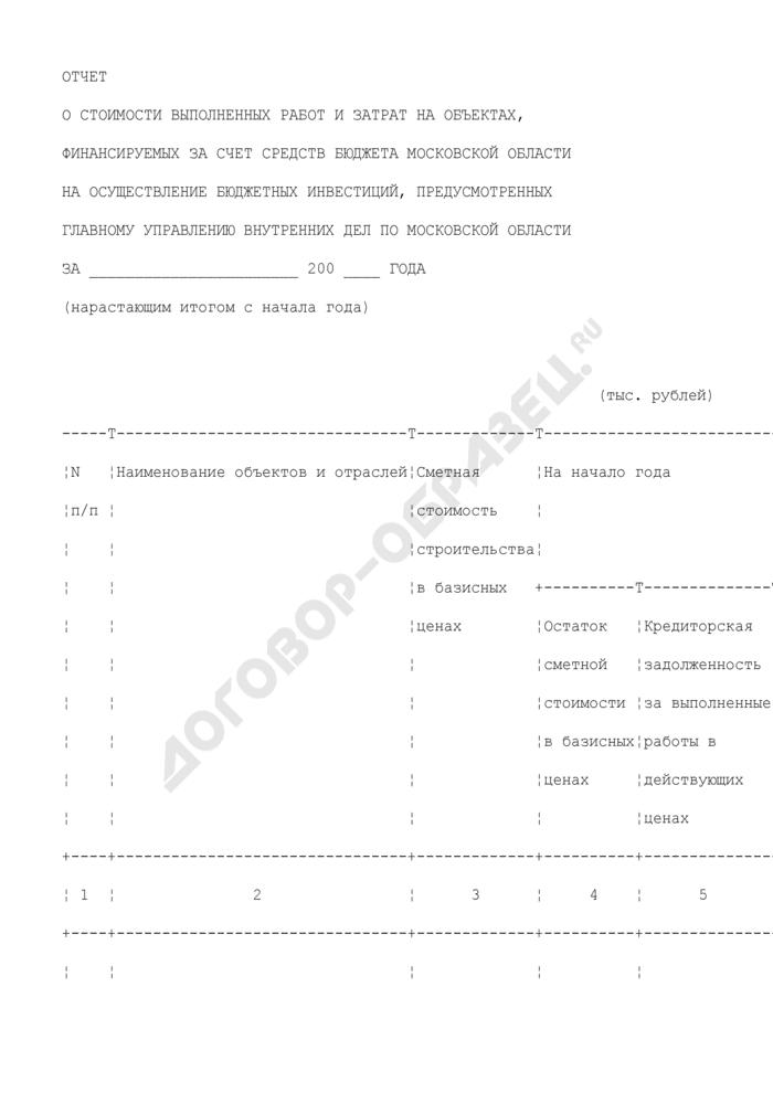 Отчет о стоимости выполненных работ и затрат на объектах, финансируемых за счет средств бюджета Московской области на осуществление бюджетных инвестиций, предусмотренных Главному управлению внутренних дел по Московской области. Страница 1