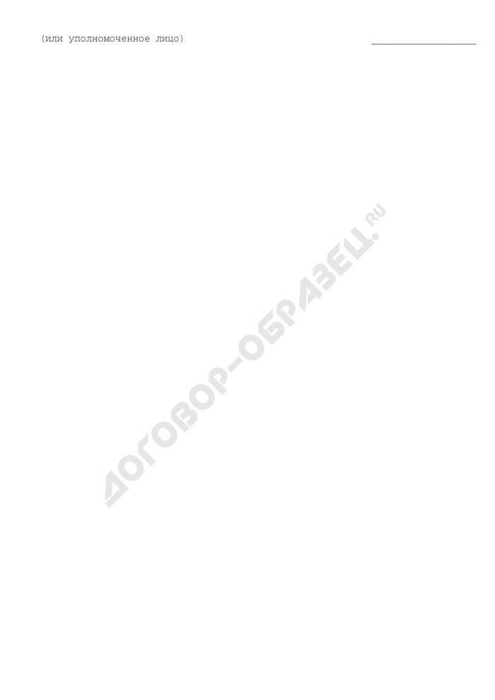 Отчет о стоимости выполненных работ и затрат на объектах, финансируемых за счет средств бюджета Московской области на осуществление бюджетных инвестиций, предусмотренных Главному управлению внутренних дел по Московской области. Страница 3