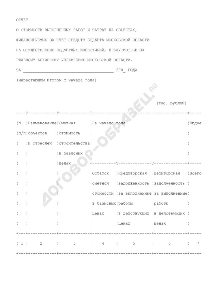 Отчет о стоимости выполненных работ и затрат на объектах, финансируемых за счет средств бюджета Московской области на осуществление бюджетных инвестиций, предусмотренных Главному архивному управлению Московской области. Страница 1
