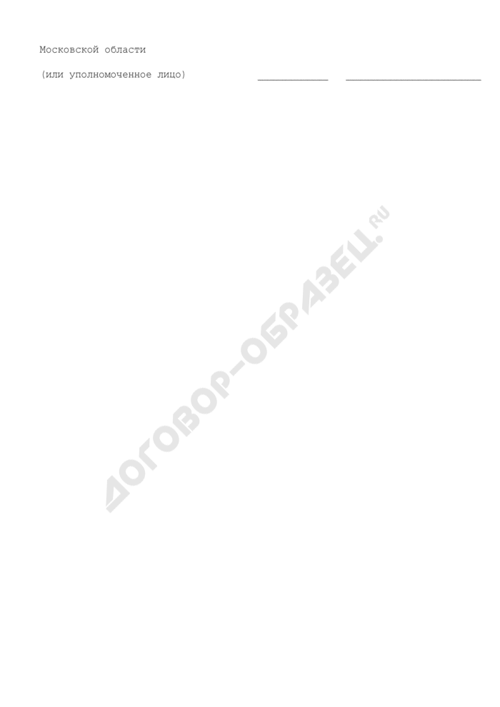 Отчет о стоимости выполненных работ и затрат на объектах, финансируемых за счет средств бюджета Московской области на бюджетные инвестиции. Страница 3