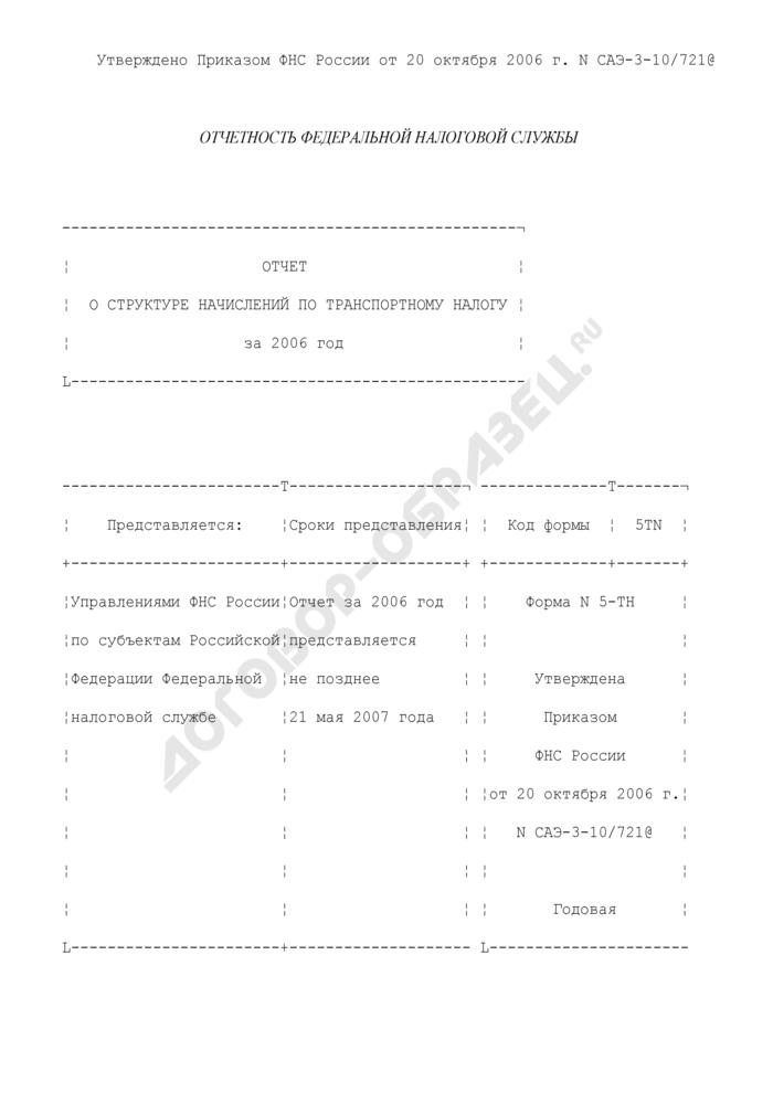 Отчет о структуре начислений по транспортному налогу. Форма N 5-ТН. Страница 1